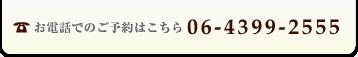 お電話でのご予約はこちら 06−4399−2555